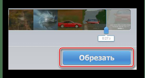 Начинаем обработку файла сервис Online Video Cutter