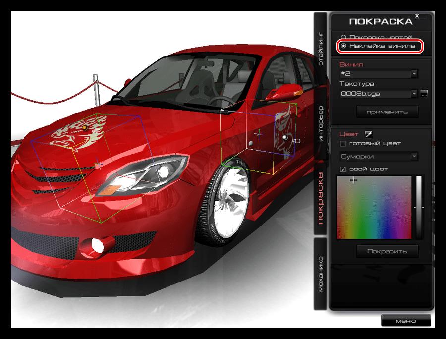 Наклейка винила на автомобиль в программе Виртуальный тюнинг 3D