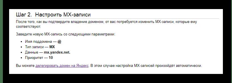Настройка MX-записей и делегирование домена на сайте сервиса Яндекс Почта