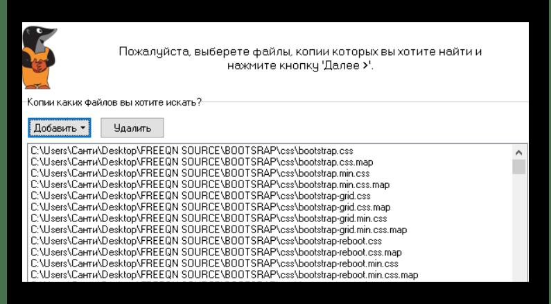 Настройка файлов для сравнения в Clone Remover