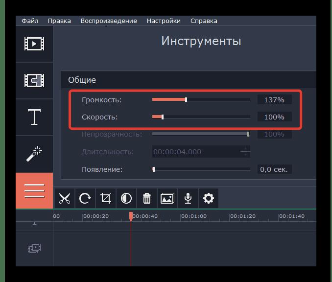 Настройка громкости аудио в видеоредакторе Movavi Video Editor