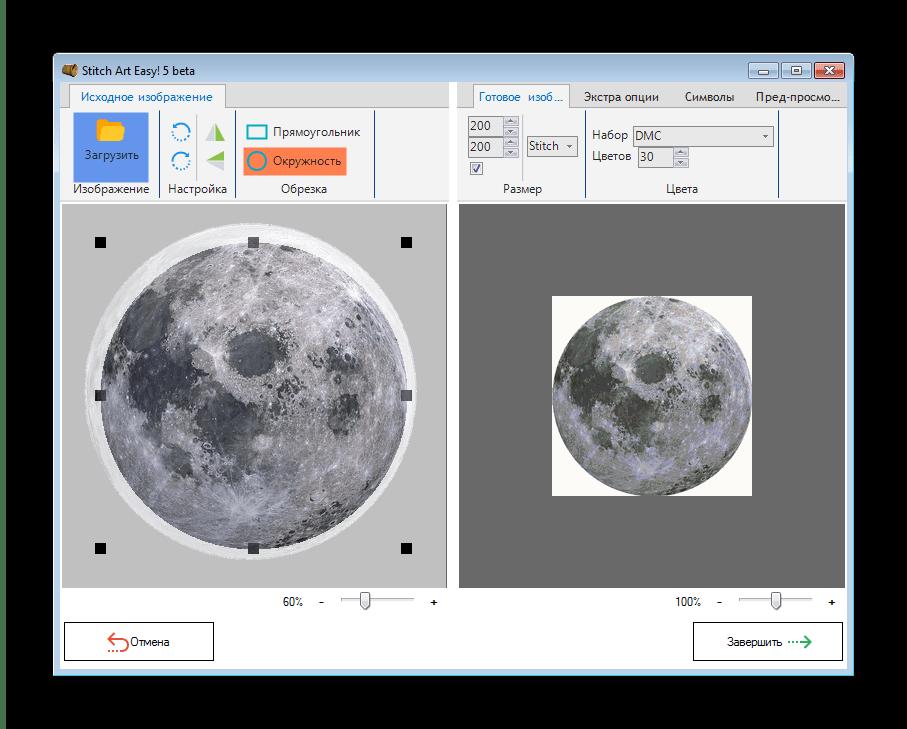 Настройка изображения Stitch Art Easy