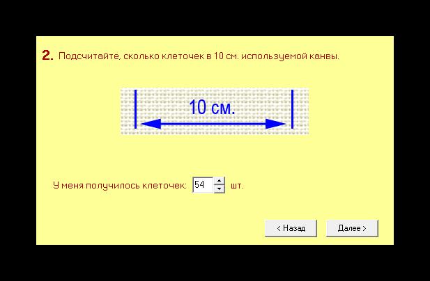Настройка канвы EmbroBox