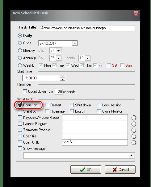 Настройка параметров автоматического включения компьютера в Auto Power-on