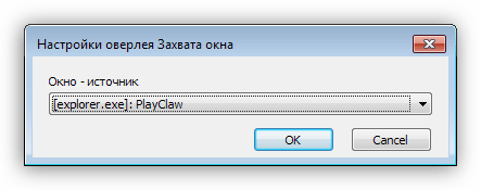 Настройки оверлея Захвата окна в программе PlayClaw
