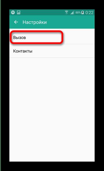 Настройки вызова в номеронабирателе Samsung