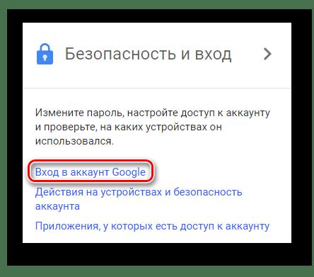 Нажимаем на Вход в аккаунт Google