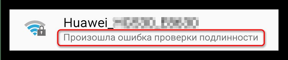 Неправильно введенный пароль на Wi-Fi в Android