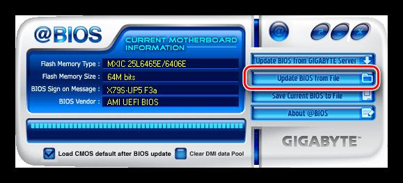 Обновление БИОС из файла в программе GIGABYTE @BIOS