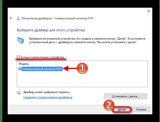 Обновление драйверов Универсального монитора PnP в виндовс 10
