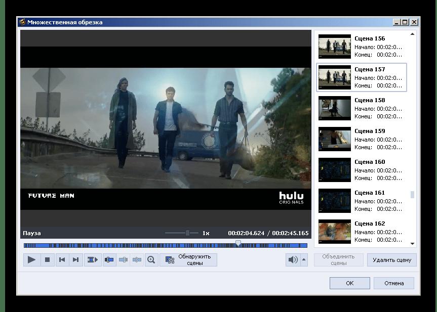 Обрезка видеофайла в программном продукте AVS Video ReMaker