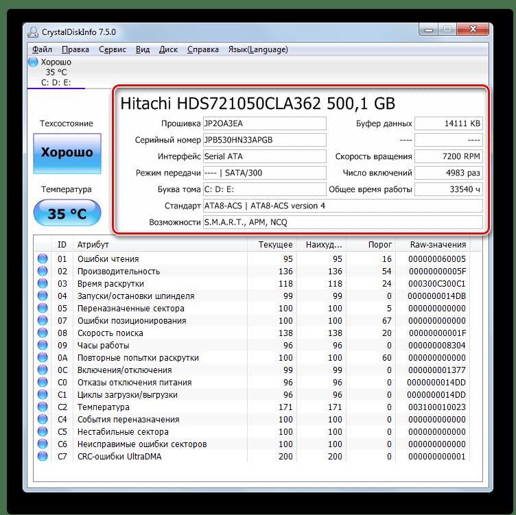 Общая информация о жестком диске в программе CrystalDiskInfo