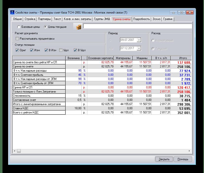 Общие расходы WinСмета