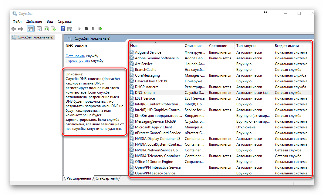 Общий вид списка служб Windows