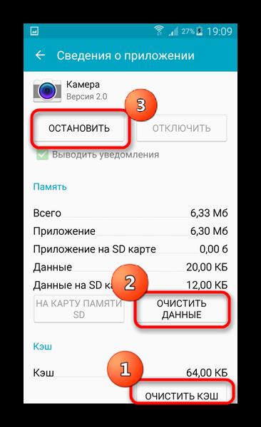 Причины и способы решения «Android.process.acore произошла ошибка»