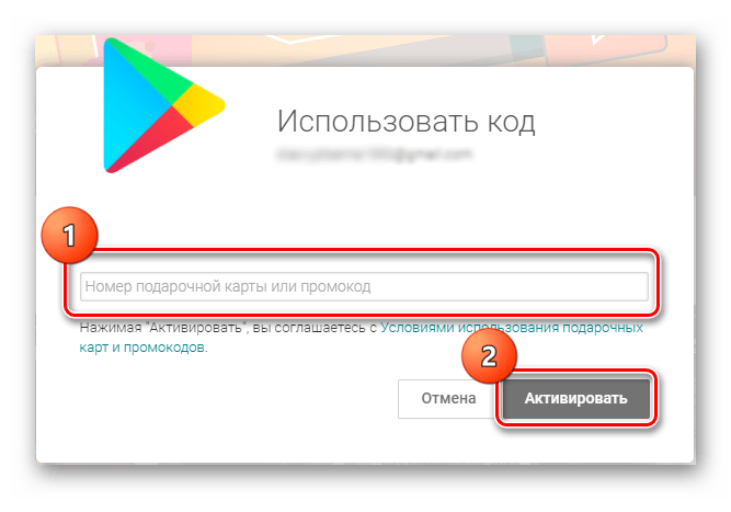 Окно Активации промокода на странице Google Play