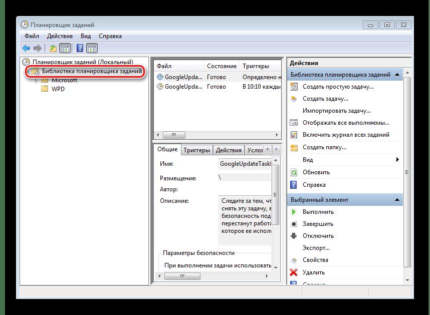 Окно планировщика заданий в Windows