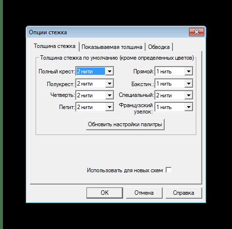 Опции стежка Pattern Maker