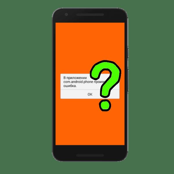 Ошибка «В приложении com.android.phone произошла ошибка»
