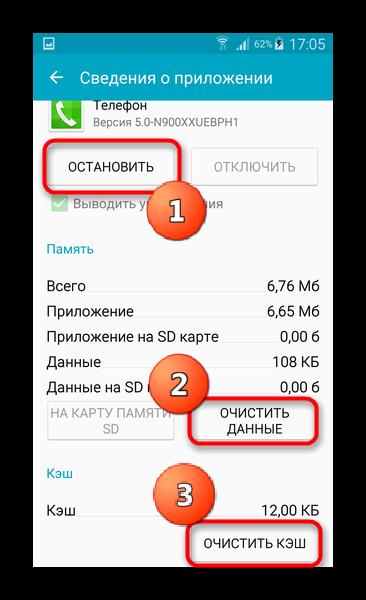 Остановка Телефона и удаление его кэша и данных