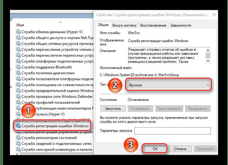 Отключаем Службу регистрации ошибок Windows