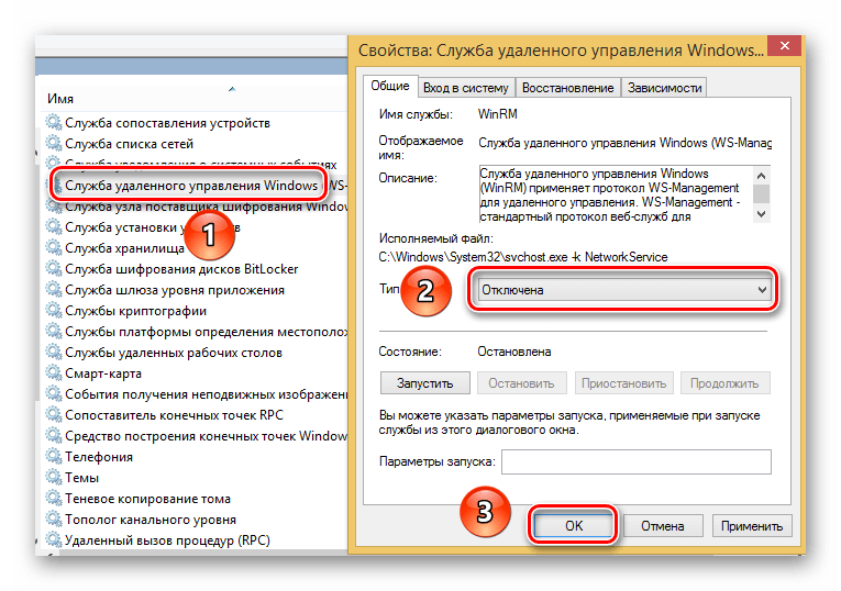 Отключаем Службу удалённого управления Windows