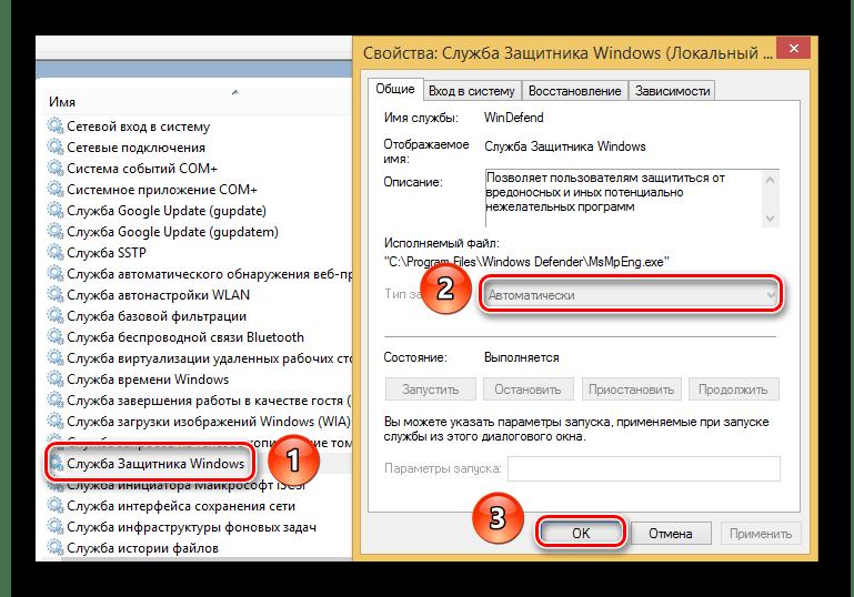 Отключаем Службу защитника Windows