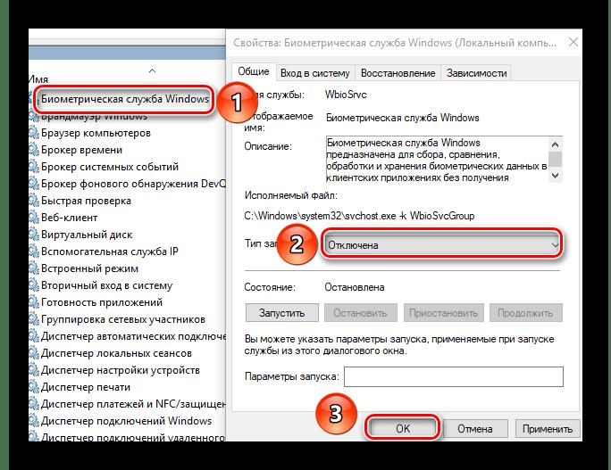 Отключаем службу Биометрическая служба Windows