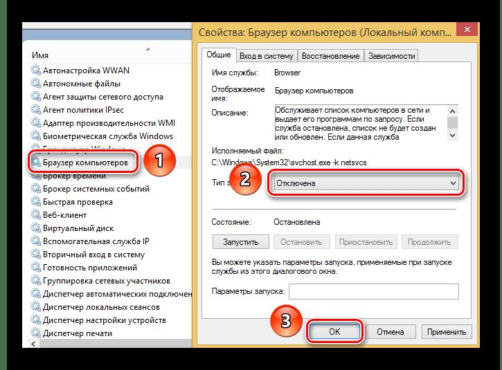 Отключаем службу Браузер компьютеров в Windows