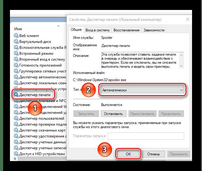 Отключаем службу Диспетчер печати в Windows