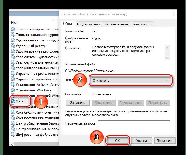 Отключаем службу Факс в Windows