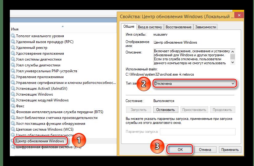 Отключаем службу Центр обновления Windows