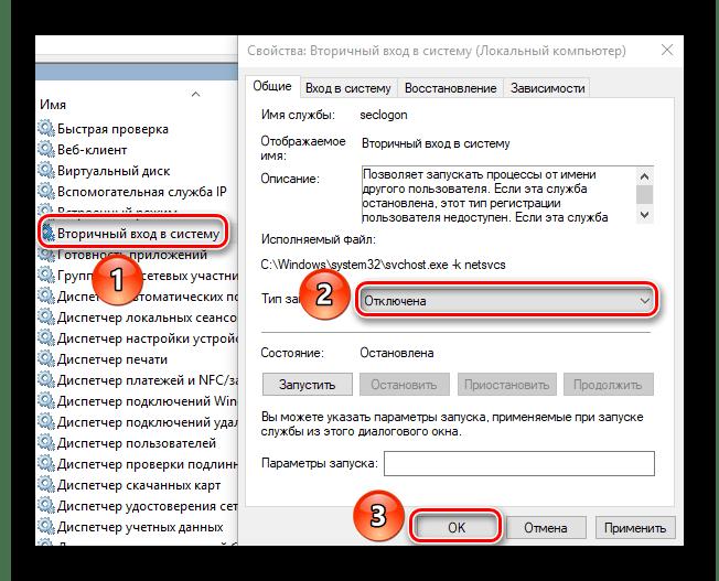 Отключаем службу Вторичный вход в систему в Windows