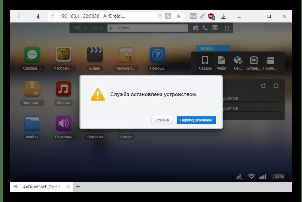 Отключение от AirDroid в браузере