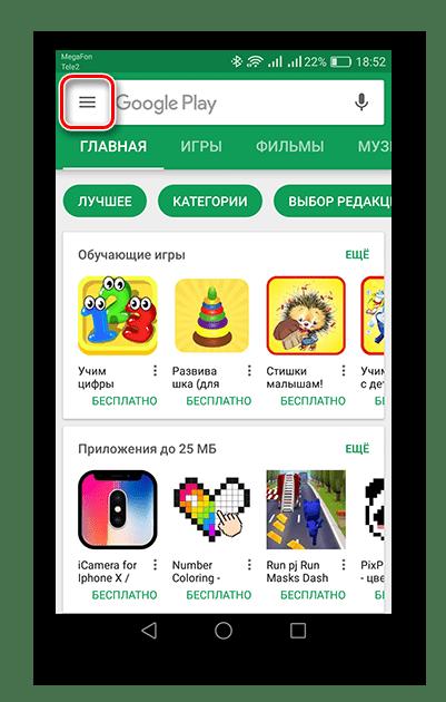 Открытие Меню в приложении Play Market