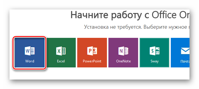 https://products.office.com/ru-ru/office-online/documents-spreadsheets-presentations-office-online
