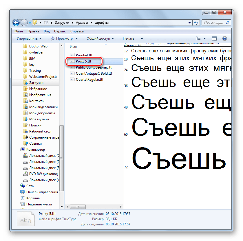 Открытие скачанного шрифта в Проводнике в Windows 7