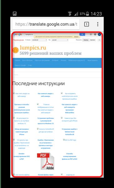 Открытый через переводчик сайт в Chrome