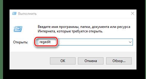 Открываем редактор реестра в Windows