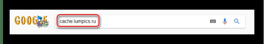 Открываем временную версию сайта с помощью Google