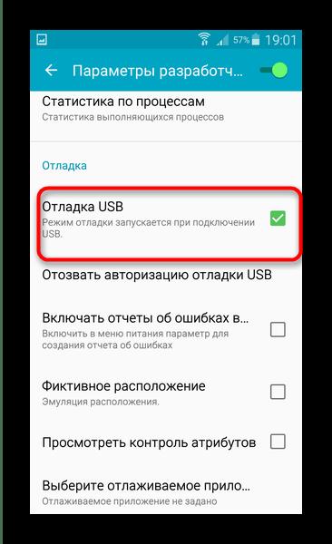 Отладка по USB в параметрах разработчиков