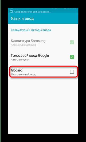 Отметить выбранну клавиатуру в Android
