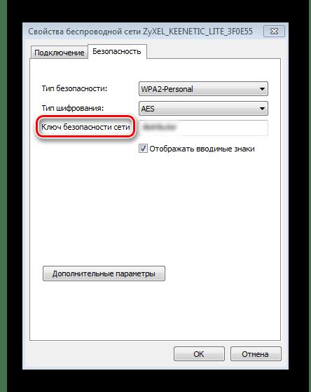 Окно состояния беспроводного соединения в Windows 7