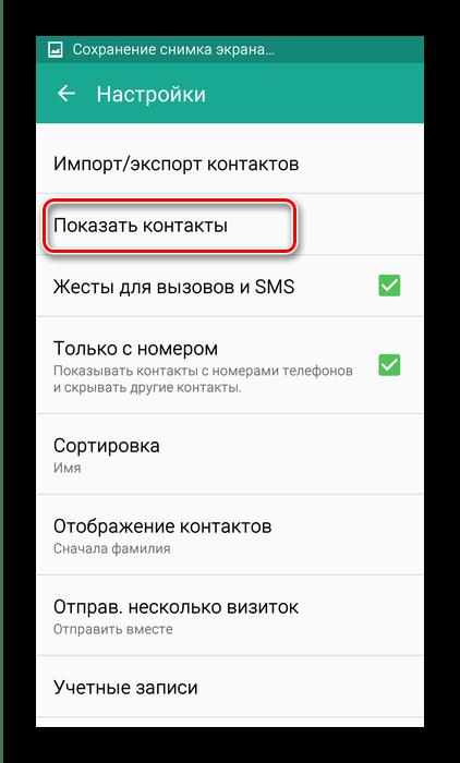 Установка своей мелодии звонка на Samsung