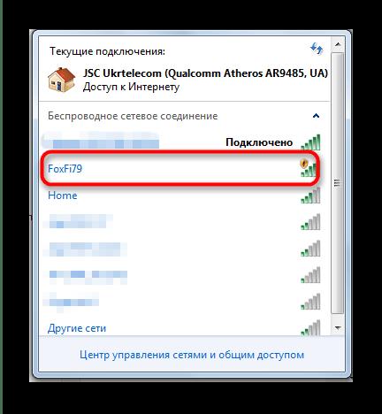 Отображение устройства в режиме точки доступа Wi-Fi в диспетчере подключений Windows
