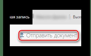 Отправка документа на Word Online