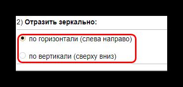 Отражение фотографии на imgonline.com.ua