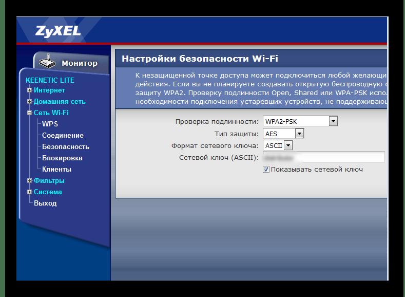 Пароль от wifi в консоли настроек роутера