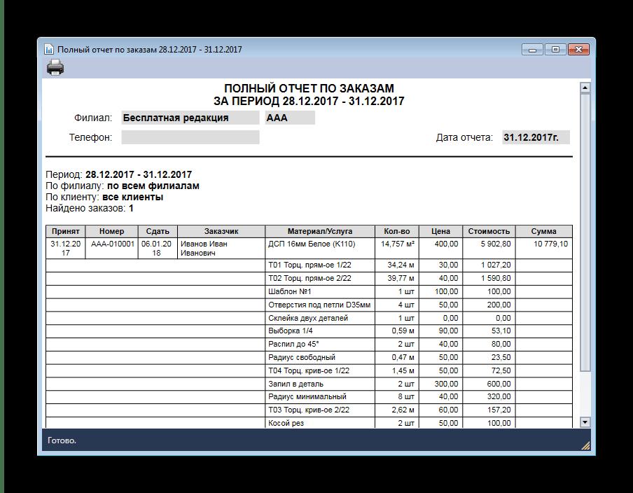 Печать отчетов Мастер 2