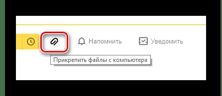 Переход к добавлению файлов с компьютера на сайте почтового сервиса Яндекс